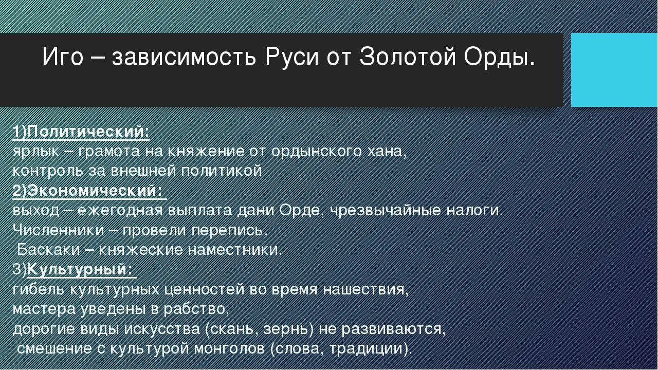 Иго – зависимость Руси от Золотой Орды. 1)Политический: ярлык – грамота на кн...