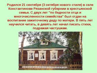 Родился 21 сентября (3 октября нового стиля) в селе Константинове Рязанской г