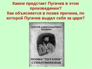 Каким предстает Пугачев в этом произведении? Как объясняется в поэме причина