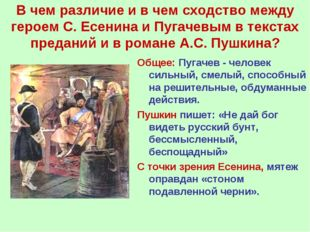В чем различие и в чем сходство между героем С. Есенина и Пугачевым в текстах