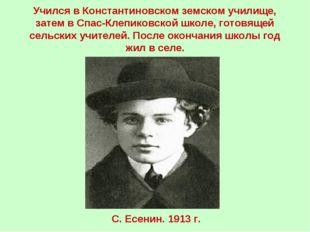 Учился в Константиновском земском училище, затем в Спас-Клепиковской школе, г