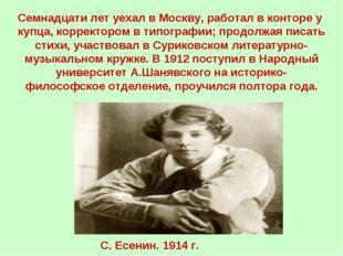 Семнадцати лет уехал в Москву, работал в конторе у купца, корректором в типог