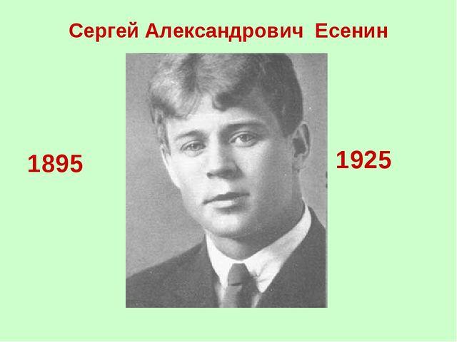 Сергей Александрович Есенин 1895 1925