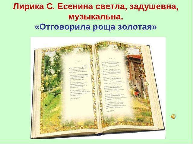 Лирика С. Есенина светла, задушевна, музыкальна. «Отговорила роща золотая»