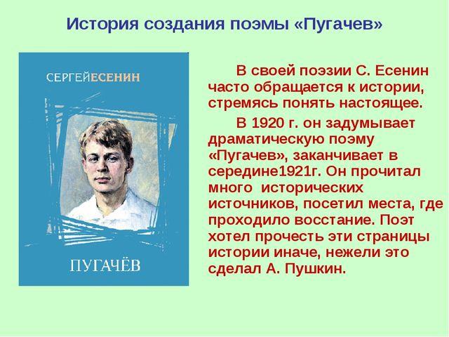 История создания поэмы «Пугачев» В своей поэзии С. Есенин часто обращается...
