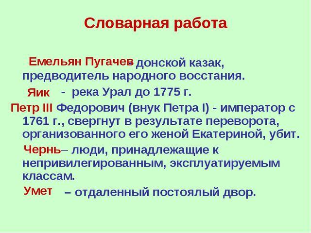 Словарная работа - донской казак, предводитель народного восстания. - река Ур...