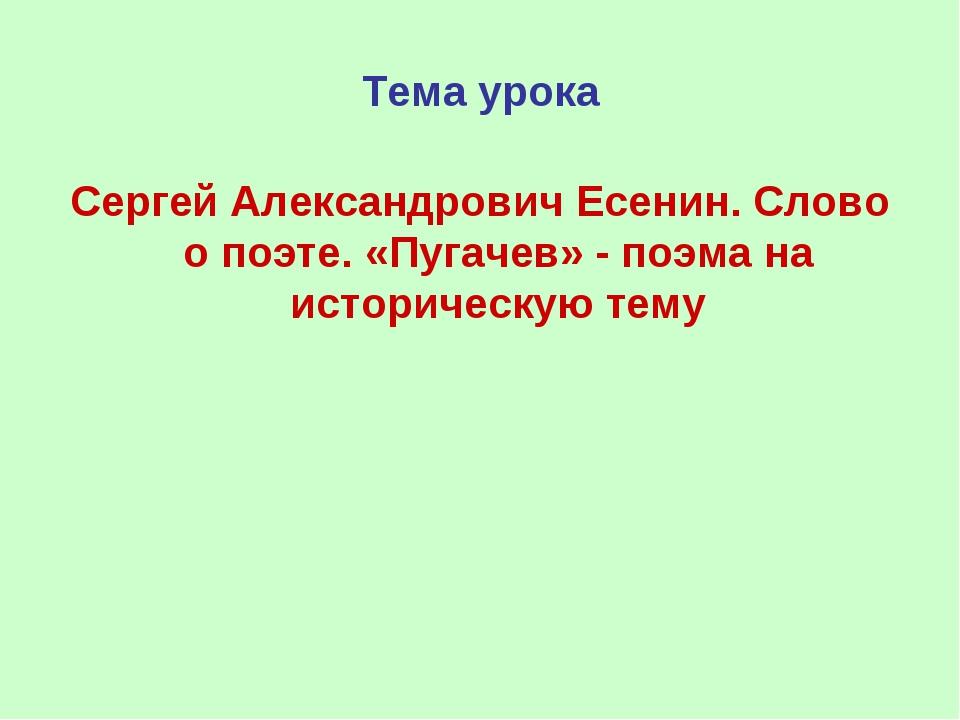 Тема урока Сергей Александрович Есенин. Слово о поэте. «Пугачев» - поэма на и...