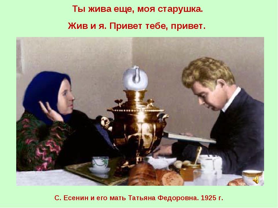 Ты жива еще, моя старушка. Жив и я. Привет тебе, привет. С. Есенин и его мать...