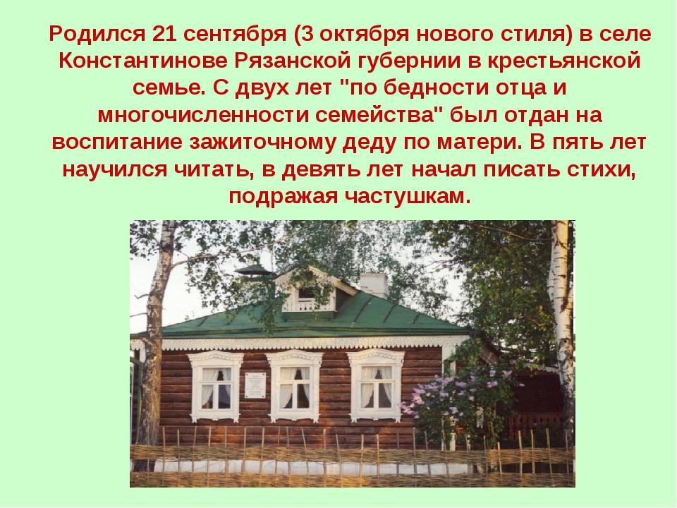 Родился 21 сентября (3 октября нового стиля) в селе Константинове Рязанской г...