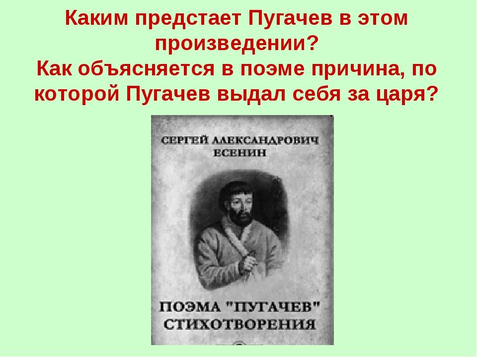Каким предстает Пугачев в этом произведении? Как объясняется в поэме причина...