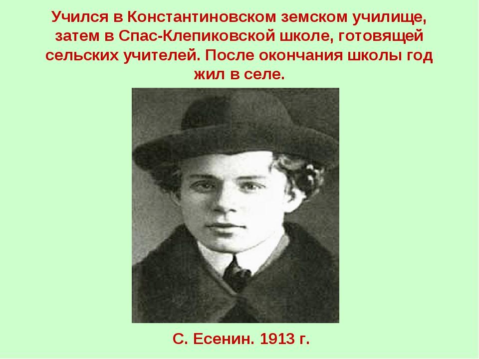 Учился в Константиновском земском училище, затем в Спас-Клепиковской школе, г...
