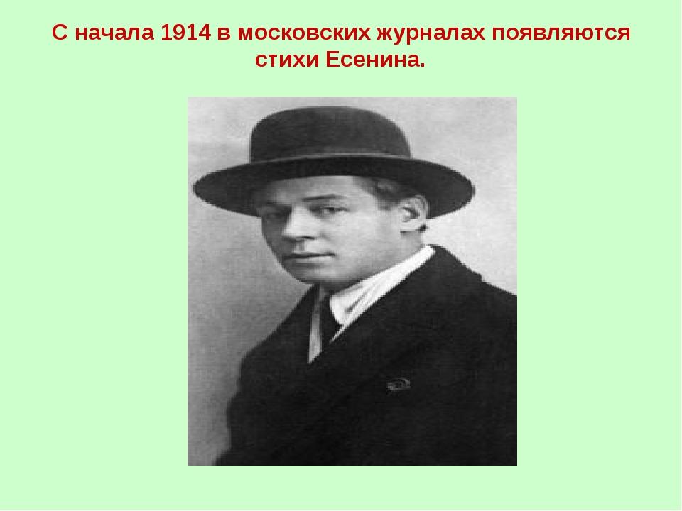 С начала 1914 в московских журналах появляются стихи Есенина.