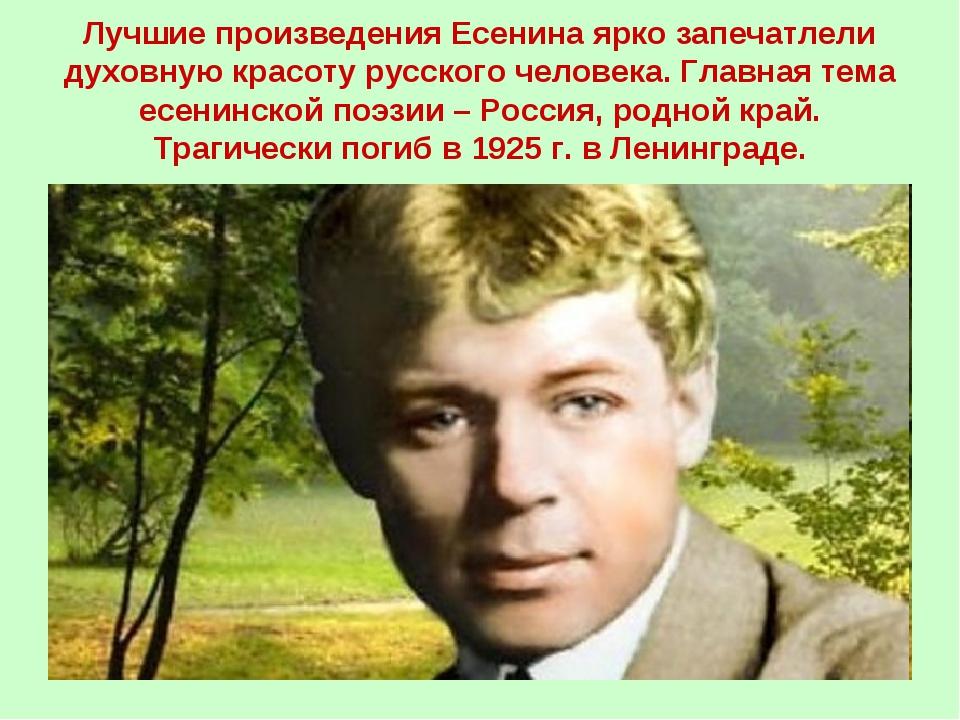Лучшие произведения Есенина ярко запечатлели духовную красоту русского челове...