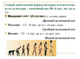 Самый длительный период истории человечества и его культуры – каменный век 40
