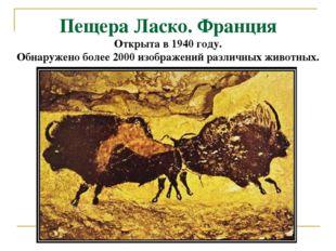 Пещера Ласко. Франция Открыта в 1940 году. Обнаружено более 2000 изображений