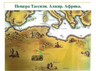 Пещера Тассили. Алжир. Африка.
