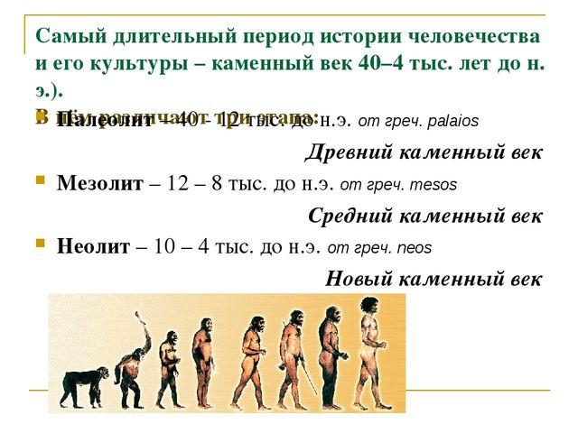 Самый длительный период истории человечества и его культуры – каменный век 40...