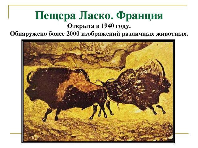 Пещера Ласко. Франция Открыта в 1940 году. Обнаружено более 2000 изображений...
