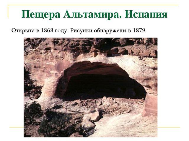Пещера Альтамира. Испания Открыта в 1868 году. Рисунки обнаружены в 1879.