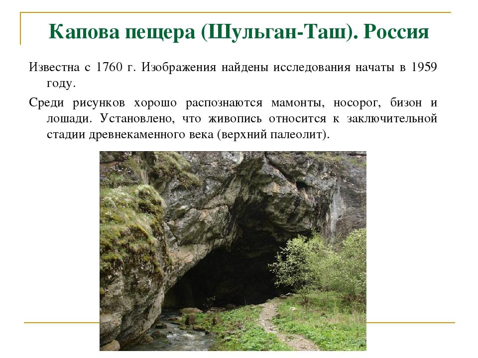 Капова пещера (Шульган-Таш). Россия Известна с 1760 г. Изображения найдены ис...
