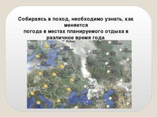 Собираясь в поход, необходимо узнать, как меняется погода в местах планируемо