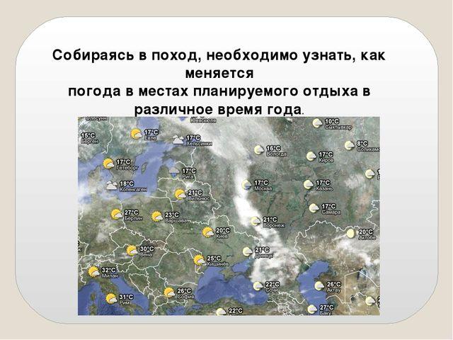 Собираясь в поход, необходимо узнать, как меняется погода в местах планируемо...