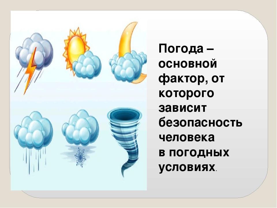 Погода – основной фактор, от которого зависит безопасность человека в погодны...
