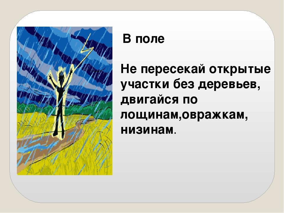В поле Не пересекай открытые участки без деревьев, двигайся по лощинам,овраж...