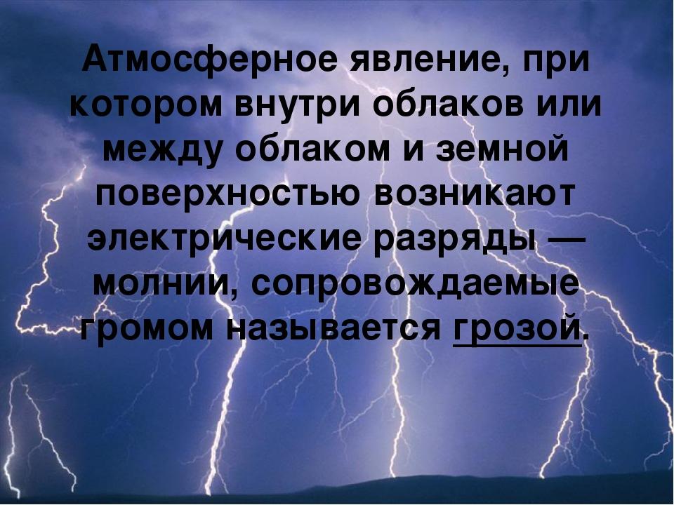Атмосферное явление, при котором внутри облаков или между облаком и земной п...