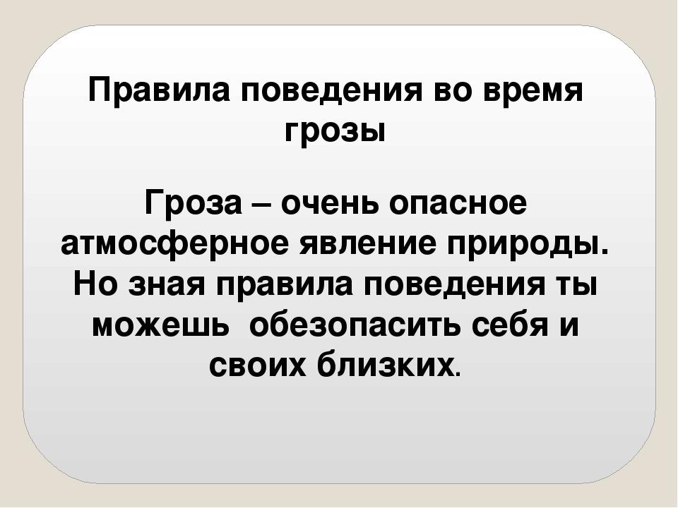 Правила поведения во время грозы Гроза – очень опасное атмосферное явление пр...