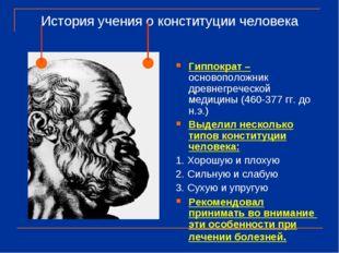 История учения о конституции человека Гиппократ – основоположник древнегречес