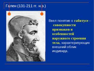 Гален (131-211 гг. н.э.) Ввел понятие о габитусе - совокупности признаков и о