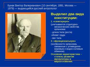 Бунак Виктор Валерианович (10 сентября, 1891, Москва — 1979) — выдающийся рус