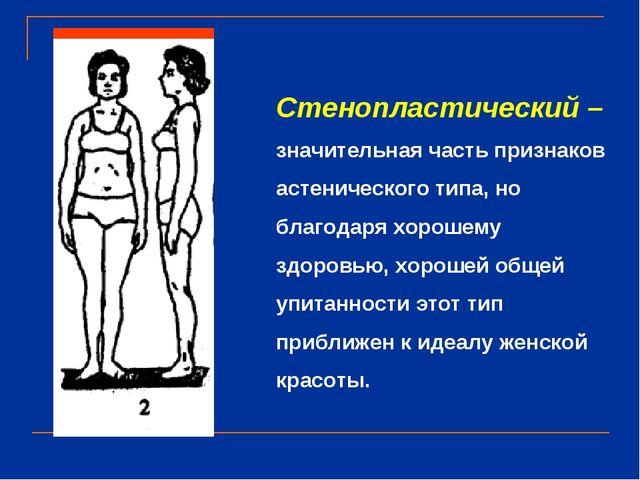 Стенопластический – значительная часть признаков астенического типа, но благо...