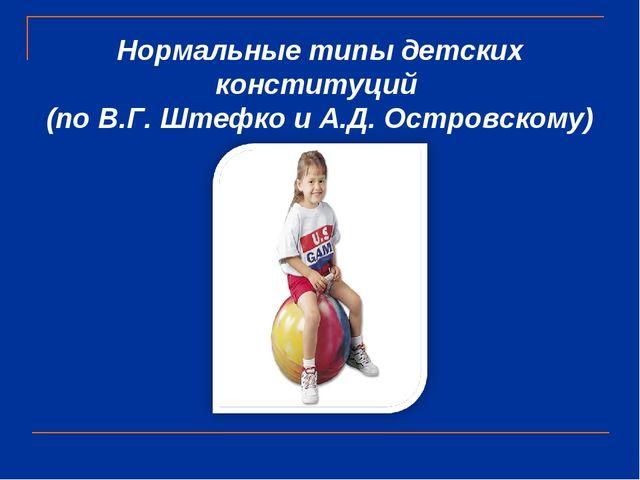 Нормальные типы детских конституций (по В.Г. Штефко и А.Д. Островскому)