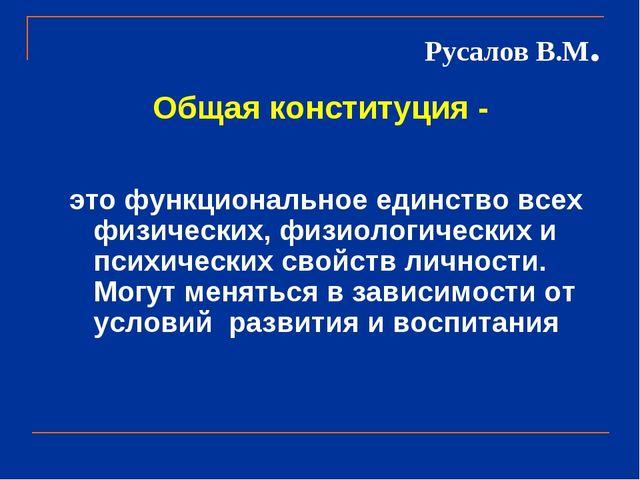 Общая конституция - это функциональное единство всех физических, физиологичес...