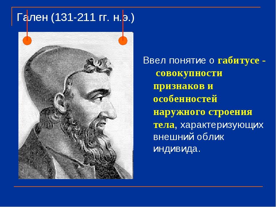 Гален (131-211 гг. н.э.) Ввел понятие о габитусе - совокупности признаков и о...