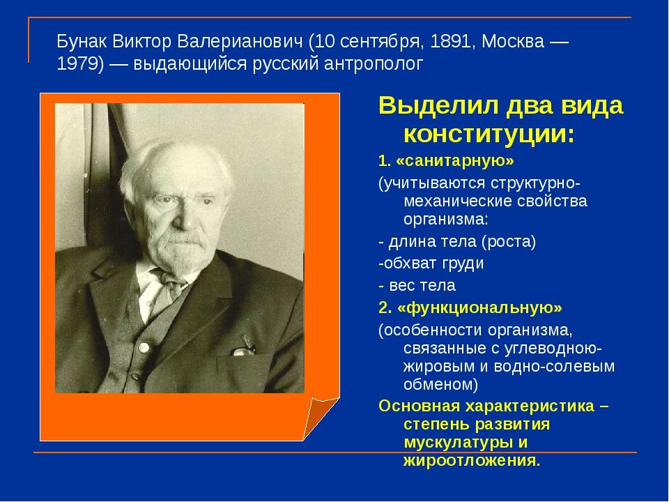 Бунак Виктор Валерианович (10 сентября, 1891, Москва — 1979) — выдающийся рус...