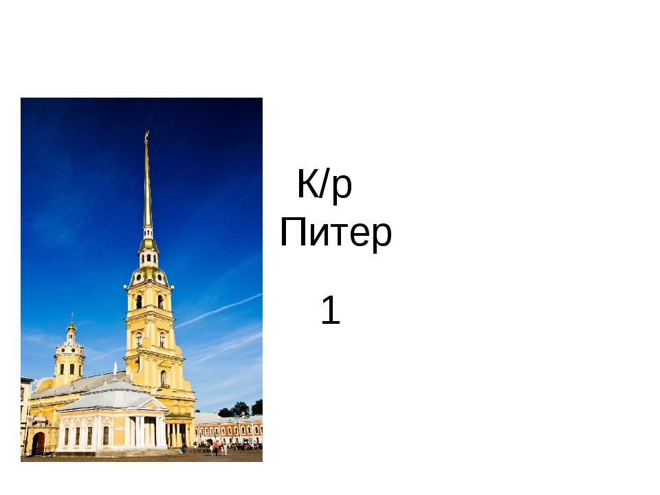 1 К/р Питер