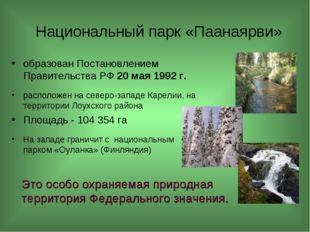 Национальный парк «Паанаярви» образован Постановлением Правительства РФ 20 ма