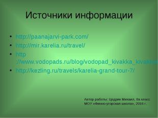 Источники информации http://paanajarvi-park.com/ http://mir.karelia.ru/travel