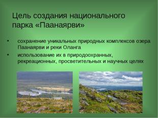 Цель создания национального парка «Паанаярви» сохранение уникальных природных