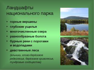 Ландшафты национального парка горные вершины глубокие ущелья многочисленные о