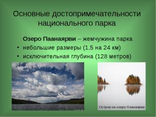 Основные достопримечательности национального парка Озеро Паанаярви – жемчужи