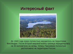 Интересный факт До 1940 года озеро полностью находилось на территории Финлян
