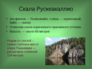 Скала Рускеакаллио (по-фински— Ruskeakallio; ruskea— коричневый, kallio— с