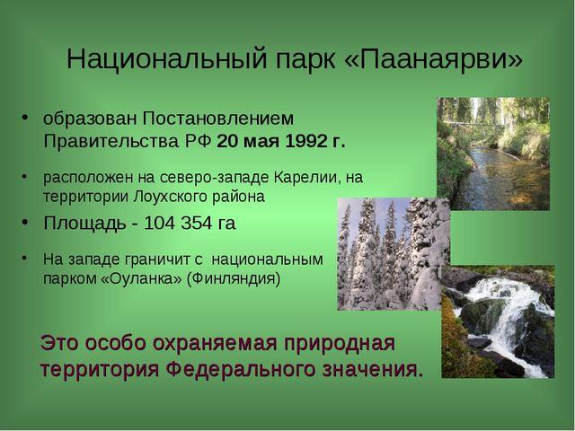 Национальный парк «Паанаярви» образован Постановлением Правительства РФ 20 ма...