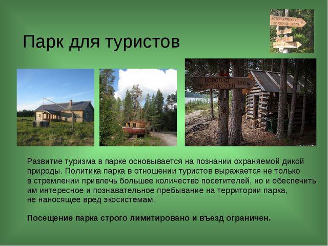 Парк для туристов Развитие туризма впарке основывается напознании охраняем...