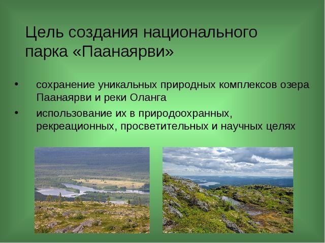 Цель создания национального парка «Паанаярви» сохранение уникальных природных...