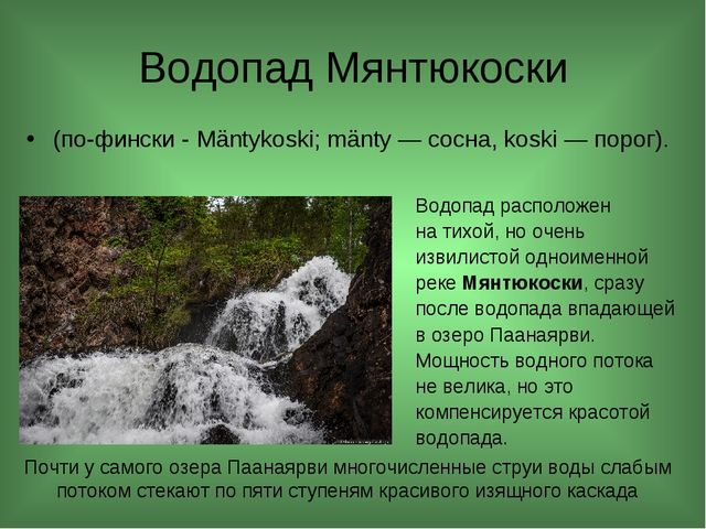 Водопад Мянтюкоски (по-фински -Mäntykoski; mänty— сосна, koski—порог). Во...